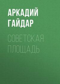 - Советская площадь