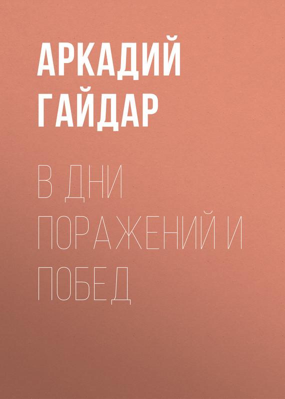 Аркадий Гайдар В дни поражений и побед столы