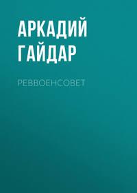 - Реввоенсовет