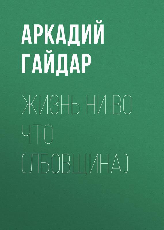 Обложка книги Жизнь ни во что (Лбовщина), автор Аркадий Гайдар