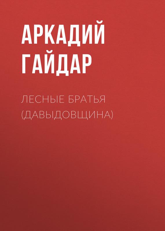 Обложка книги Лесные братья (Давыдовщина), автор Аркадий Гайдар