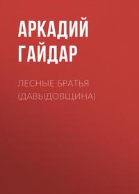 - Лесные братья (Давыдовщина)