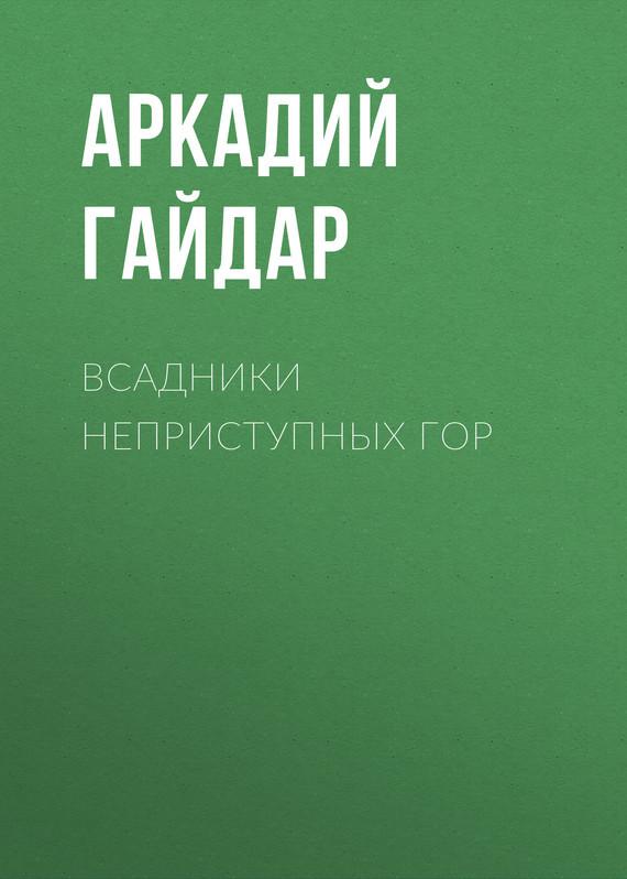 Обложка книги Всадники неприступных гор, автор Аркадий Гайдар