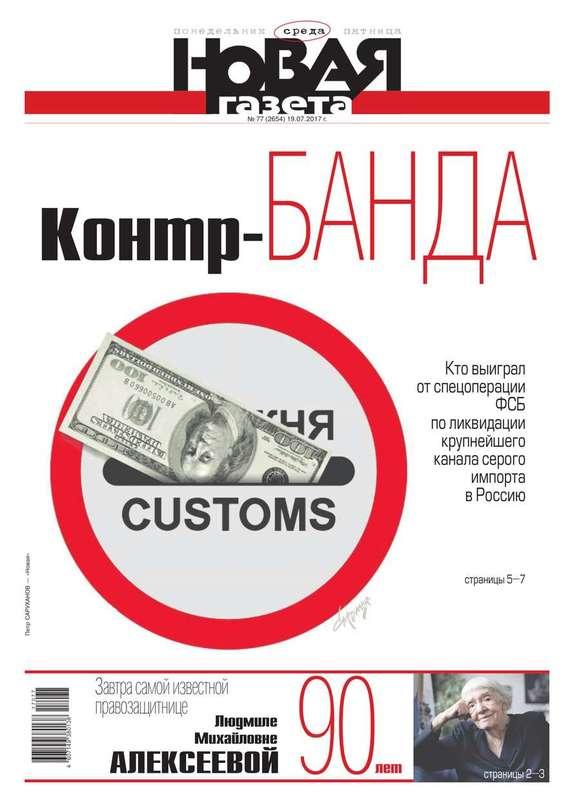 Редакция газеты Новая газета Новая Газета 77-2017