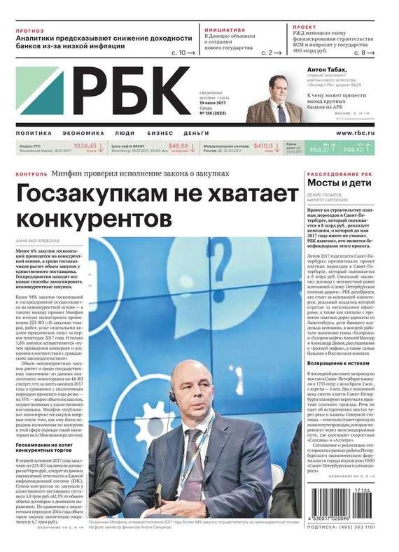Ежедневная Деловая Газета Рбк 126-2017