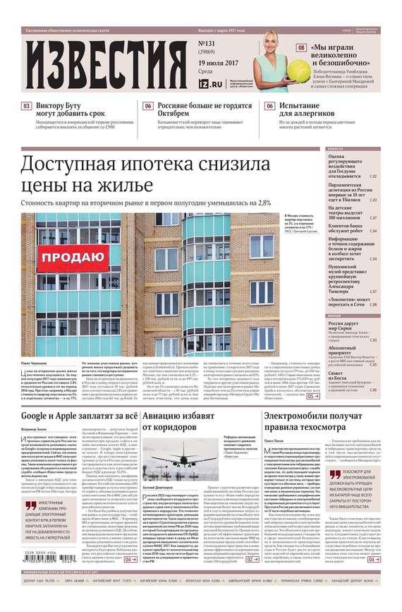 Редакция газеты Известия Известия 131-2017