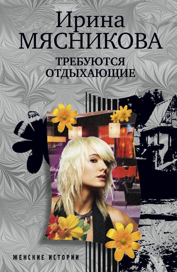 Ирина Мясникова бесплатно