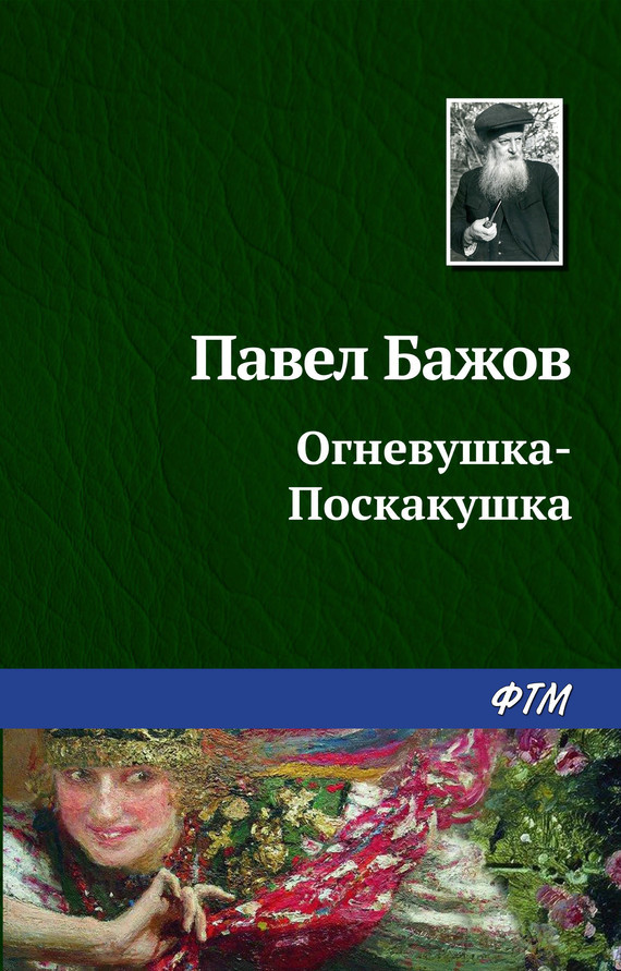 Павел Бажов Огневушка-поскакушка ефим эткинд разговор о стихах