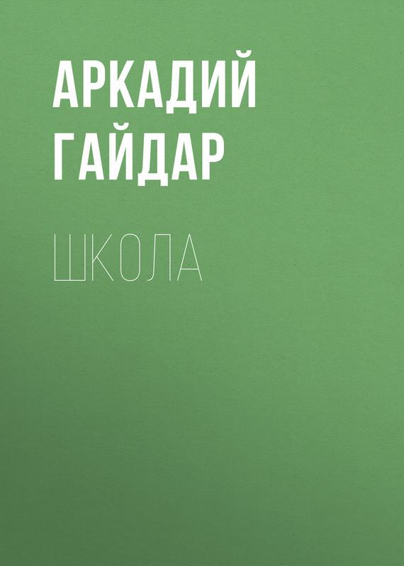 Обложка книги Школа, автор Аркадий Гайдар