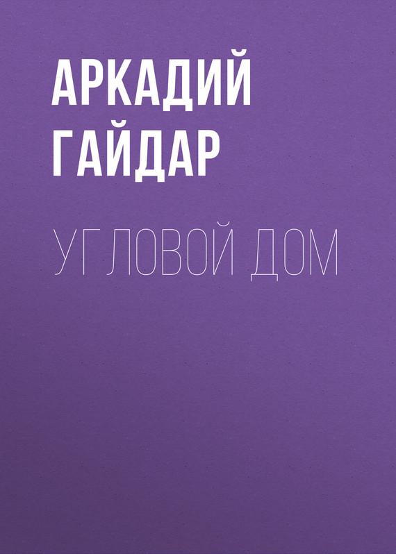 Аркадий Гайдар Угловой дом аркадий гайдар совесть