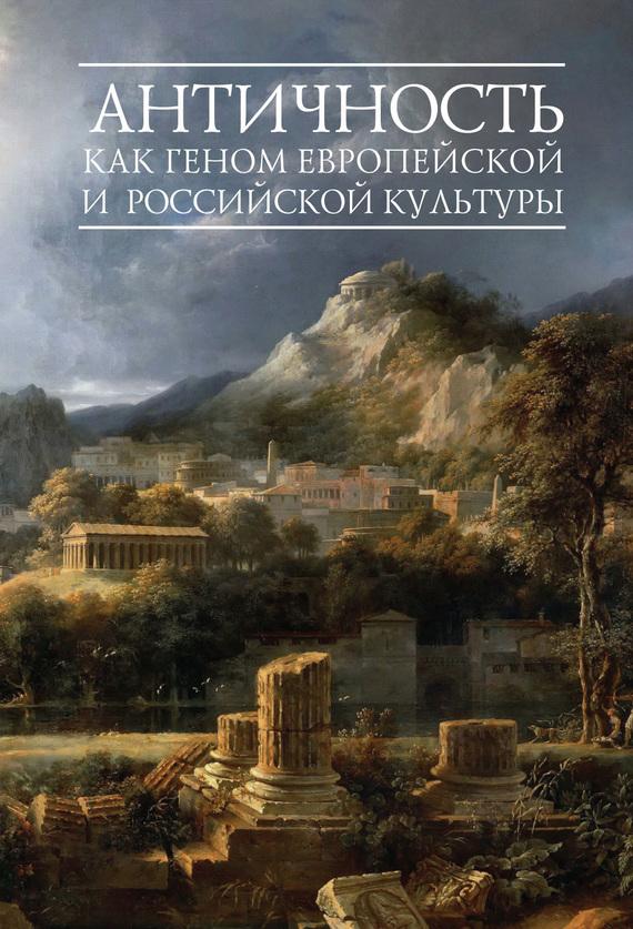 Античность как геном европейской и российской культуры изменяется романтически и возвышенно