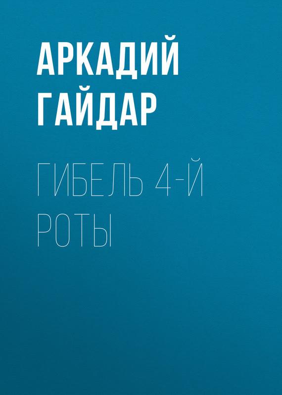 Аркадий Гайдар Гибель 4-й роты аркадий гайдар наблюдатель