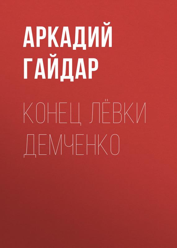 Аркадий Гайдар Конец Лёвки Демченко аркадий гайдар наблюдатель