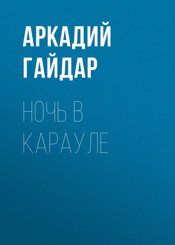 Аркадий Гайдар Ночь в карауле аркадий гайдар наблюдатель