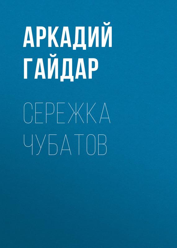 Обложка книги Сережка Чубатов, автор Аркадий Гайдар