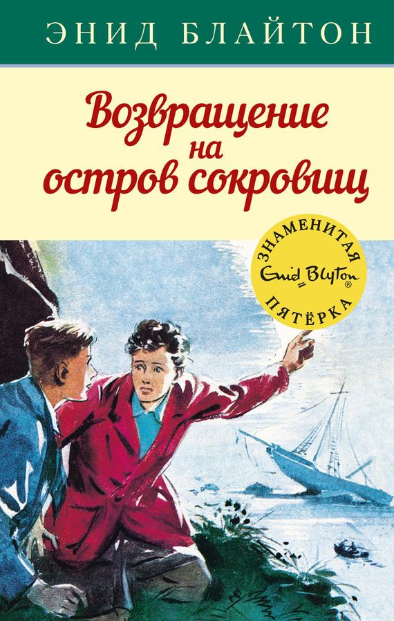 цена Энид Блайтон Возвращение на остров сокровищ ISBN: 978-5-389-13262-7