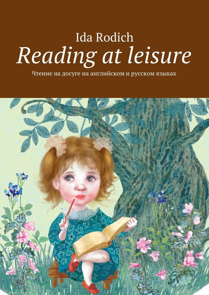 Ida Rodich - Reading at leisure. Чтение на досуге на английском и русском языках