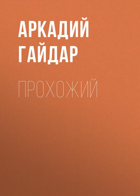 Аркадий Гайдар Прохожий аркадий гайдар наблюдатель