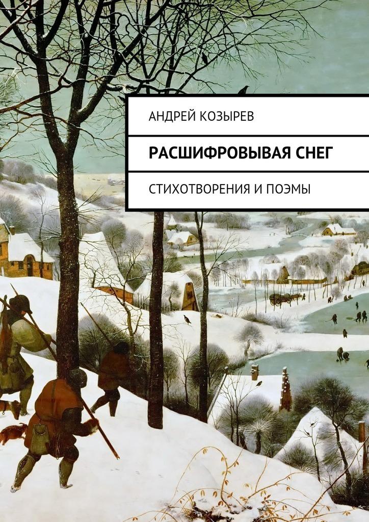 Андрей Козырев Расшифровываяснег. Стихотворения ипоэмы виталий бернштейн это было сборник стихотворений и поэм