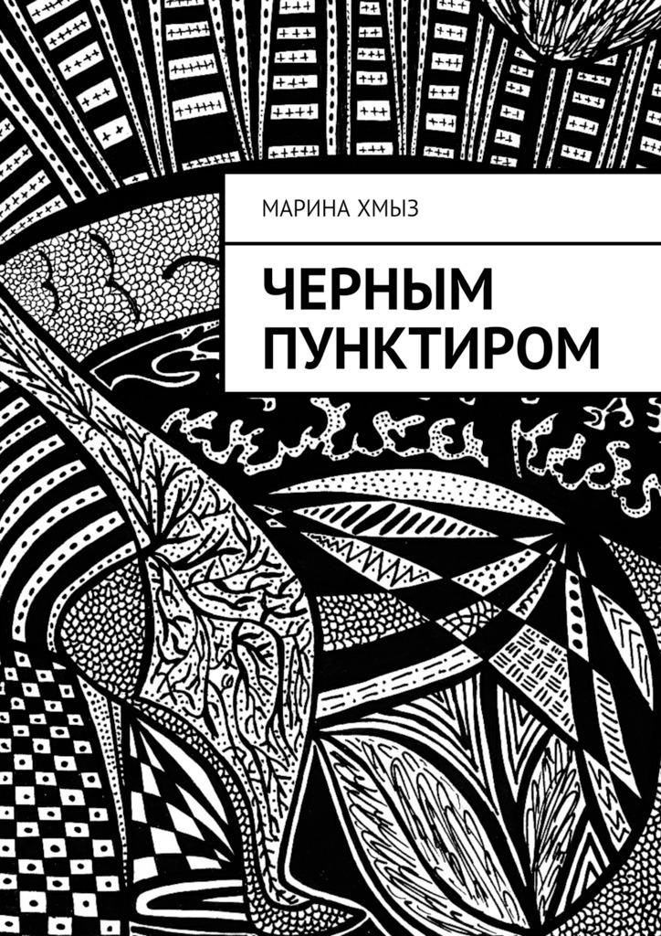 Марина Хмыз Черным пунктиром книга
