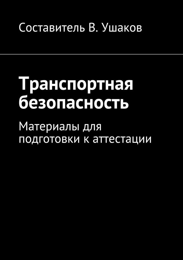 Владимир Игоревич Ушаков бесплатно