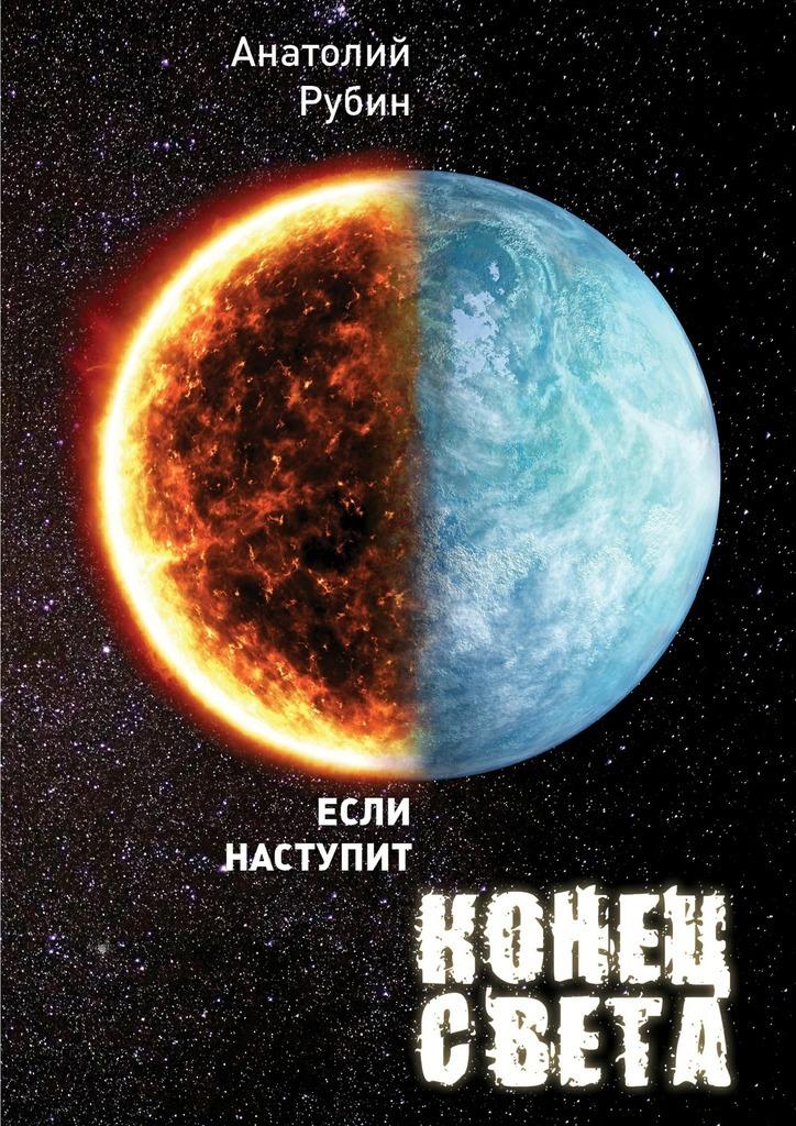 Анатолий Рубин Если наступит конец света коровин в конец проекта украина