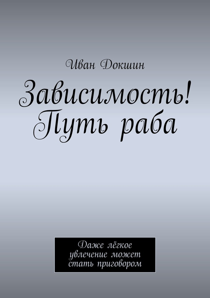 Иван Докшин бесплатно