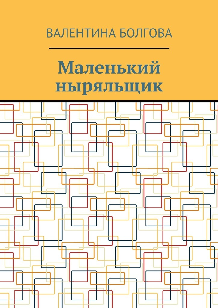 Валентина Петровна Болгова бесплатно