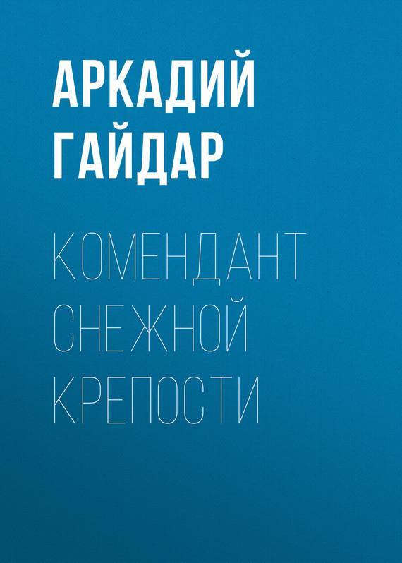 Аркадий Гайдар Комендант снежной крепости аркадий гайдар наблюдатель