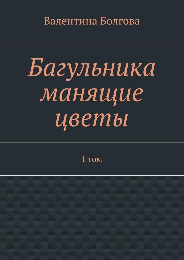 Валентина Болгова Багульника манящие цветы. 1том какое жилье можно на субсидию молодая семья