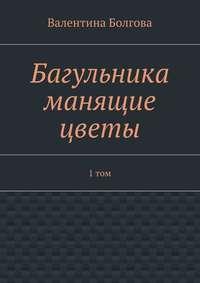 Валентина Болгова - Багульника манящие цветы. 1том