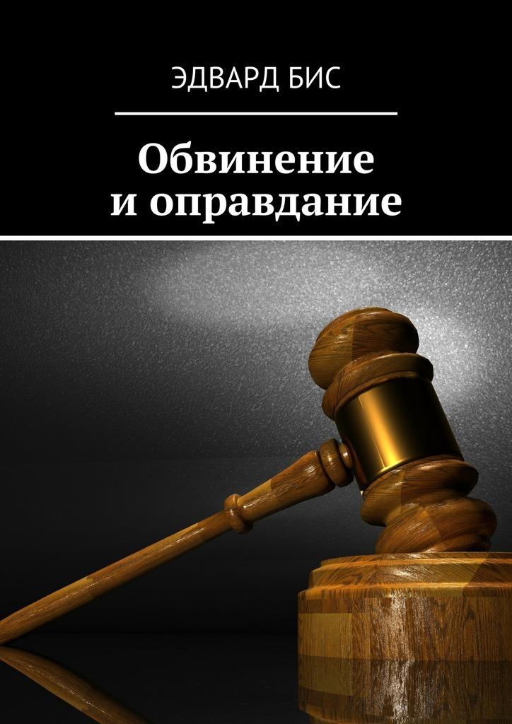 Обвинение и оправдание изменяется романтически и возвышенно
