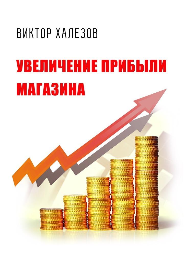 Виктор Халезов Увеличение прибыли магазина виктор халезов увеличение прибыли магазина