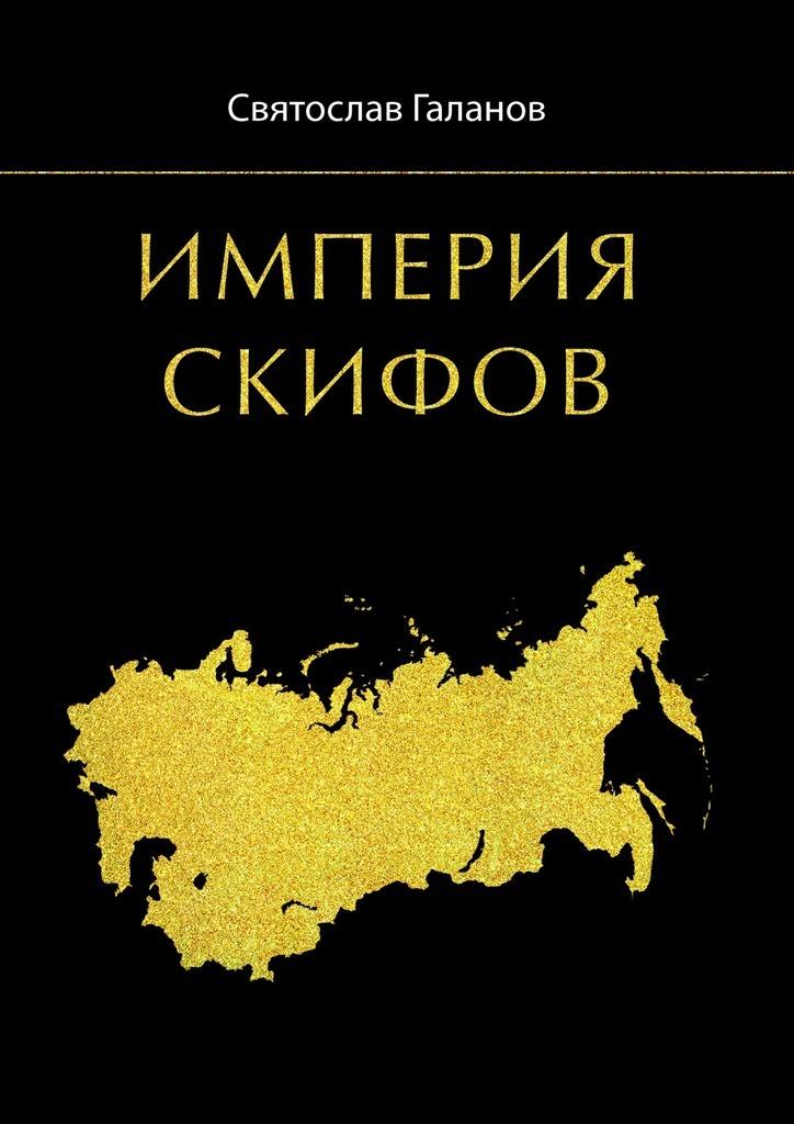 Святослав Анатольевич Галанов Империя Скифов империя бокаччо в иркутске
