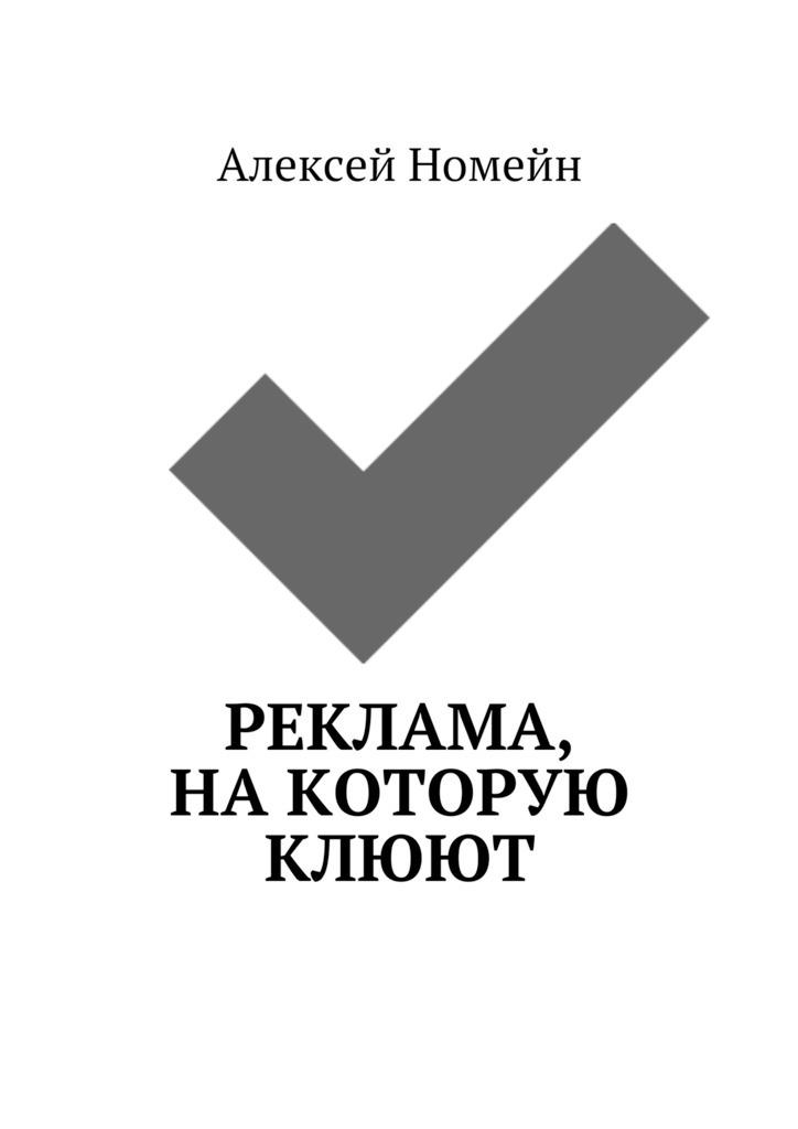 Алексей Номейн Реклама, на которую клюют