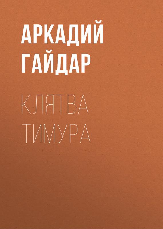Клятва Тимура