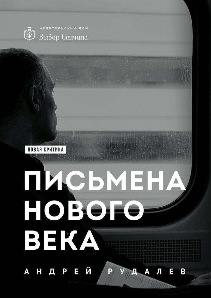 Андрей Рудалёв Письмена нового века андрей шарков андрей миллер в гостях у берись и делай