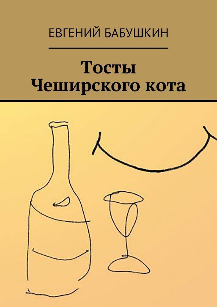 Евгений Бабушкин - Тосты Чеширскогокота