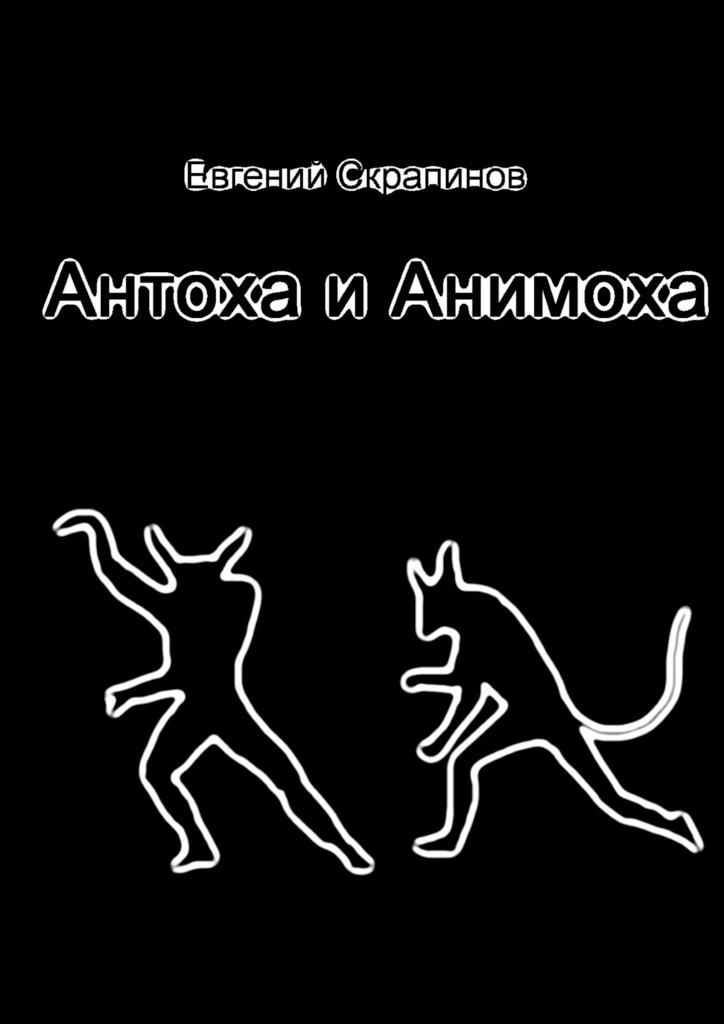 Евгений Скрапинов бесплатно