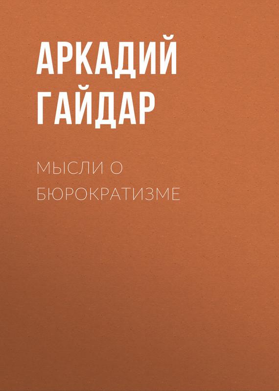 Обложка книги Мысли о бюрократизме, автор Аркадий Гайдар