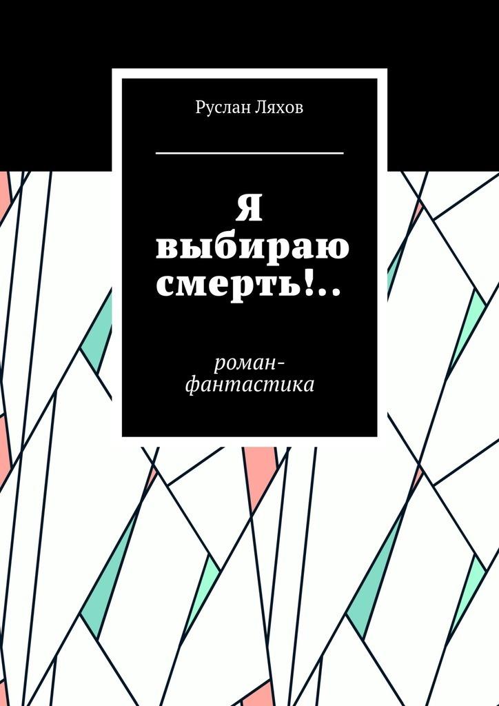 Руслан Сергеевич Ляхов бесплатно