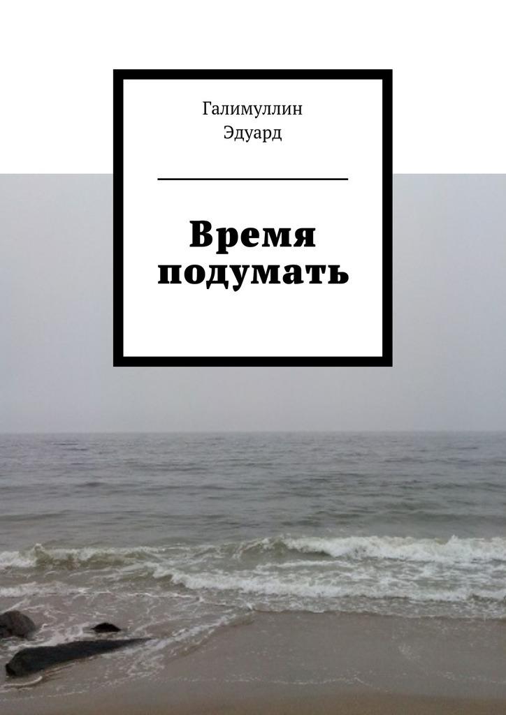 Эдуард Галимуллин Время подумать кто мы казнить нельзя помиловать