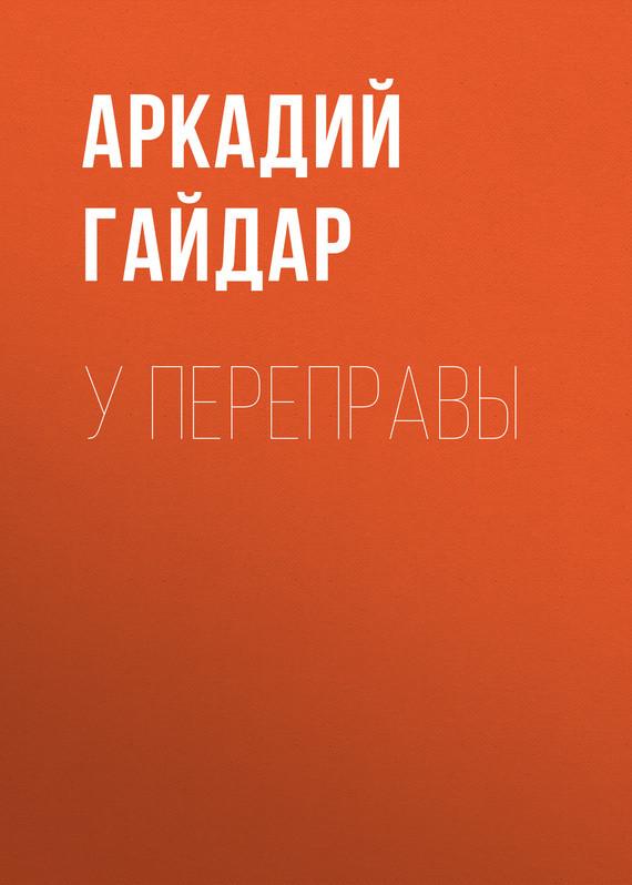 Аркадий Гайдар У переправы аркадий гайдар наблюдатель