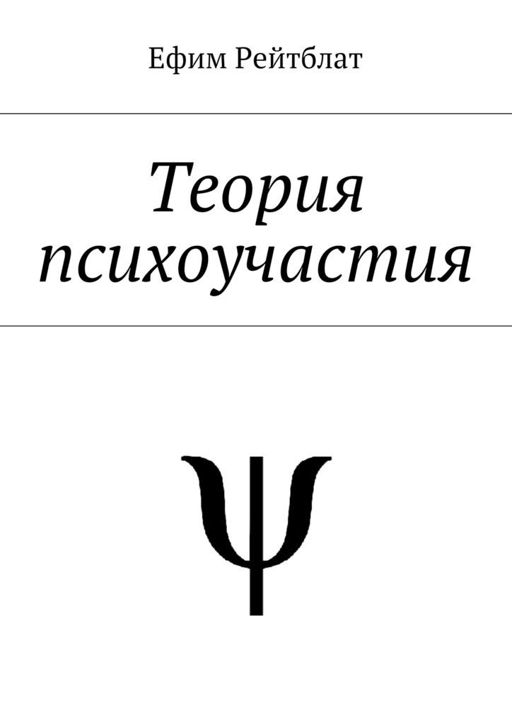 Ефим Рейтблат Теория психоучастия шу л радуга м энергетическое строение человека загадки человека сверхвозможности человека комплект из 3 книг