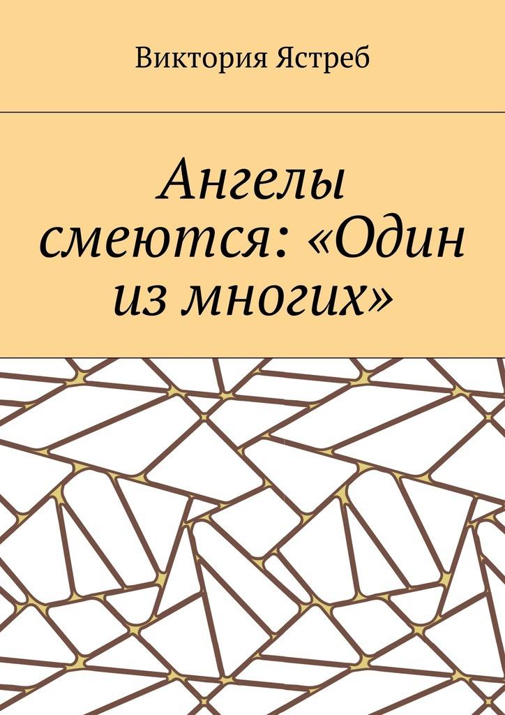 интригующее повествование в книге Виктория Юрьевна Ястреб