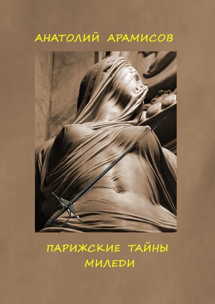 Анатолий Арамисов Парижские тайны миледи браслет из чароита миледи бнчр 14 1