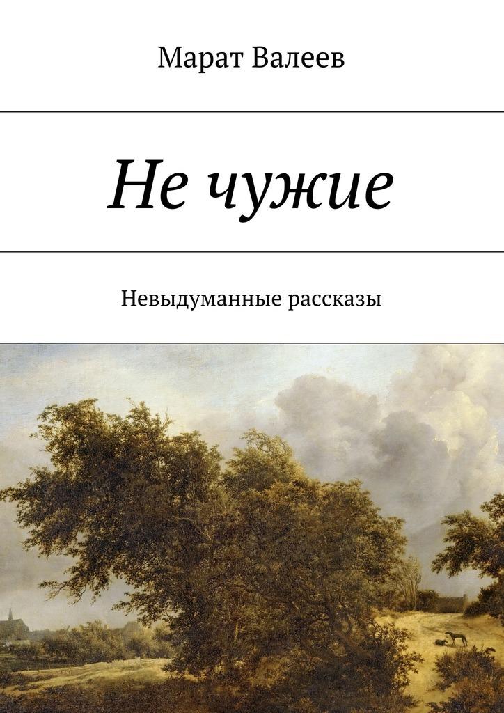 Марат Валеев Нечужие. Невыдуманные рассказы невыдуманные рассказы