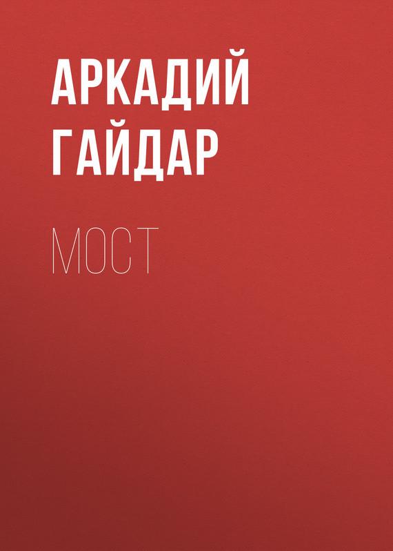 Обложка книги Мост, автор Аркадий Гайдар