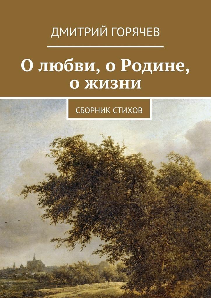 Дмитрий Горячев бесплатно