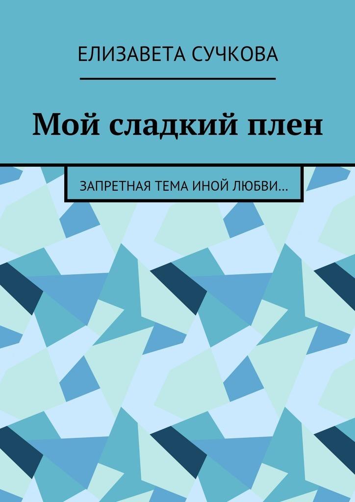 Елизавета Сучкова бесплатно